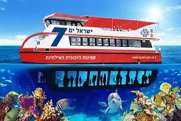ישראל ים נקי