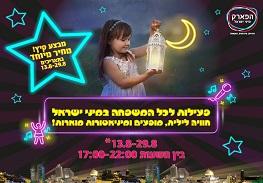 banner_summer night_minisrael
